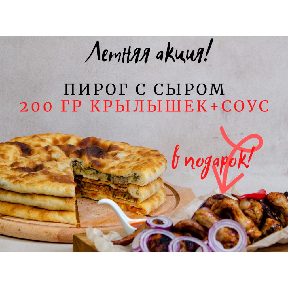Пирог ОСЕТИНСКИЙ с сыром + КРЫЛЬЯ