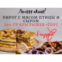 Пирог ОСЕТИНСКИЙ с мясом птицы и сыром + КРЫЛЬЯ