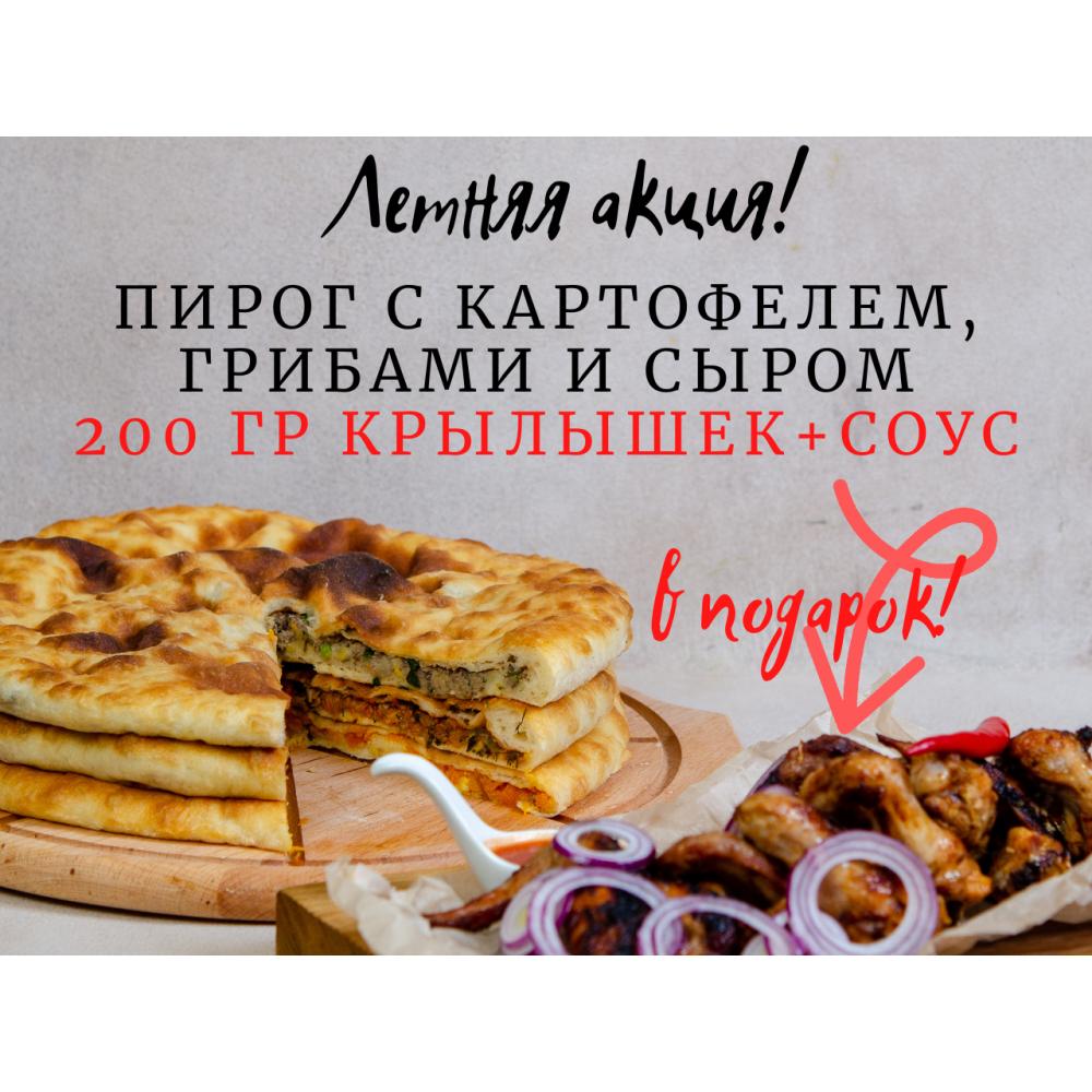 Пирог ОСЕТИНСКИЙ с картофелем, грибами и сыром + КРЫЛЬЯ