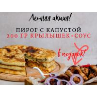 Пирог ОСЕТИНСКИЙ с капустой + КРЫЛЬЯ