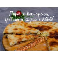 Пирог ОСЕТИНСКИЙ с картофелем, грибами и сыром + КЕБАБ!