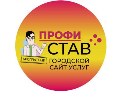 """Городской сайт услуг """"ПрофиСтав"""" (0)"""